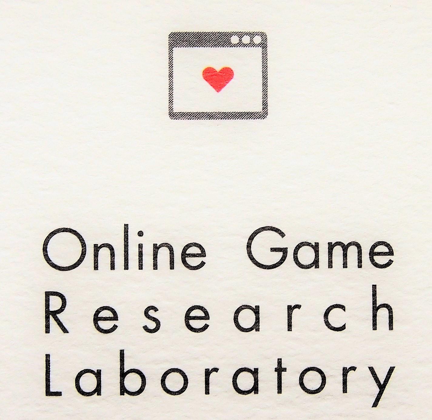 オンラインゲーム調査研究所